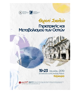 Summer School of Geriatrics and Bone Metabolsim